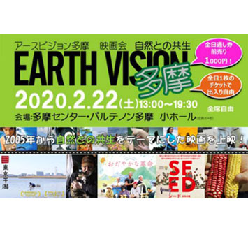 2020 EARTH VISION多摩 映画会
