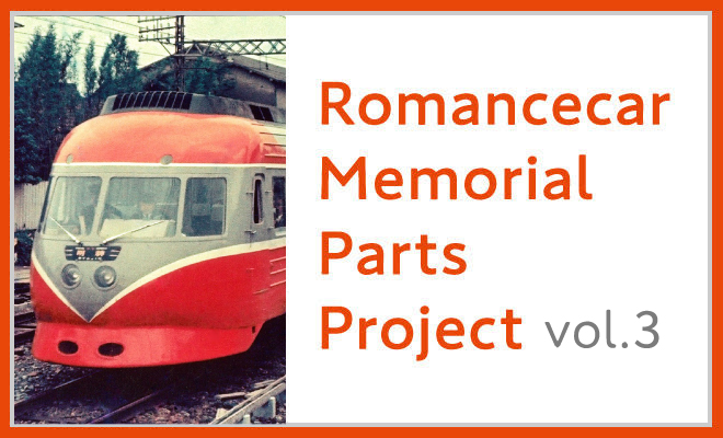 Romancecar Memorial Parts Project vol.3