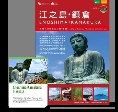 Enoshima-Kamakura Freepass