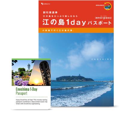 Enoshima 1-Day Passport(eno=pass)