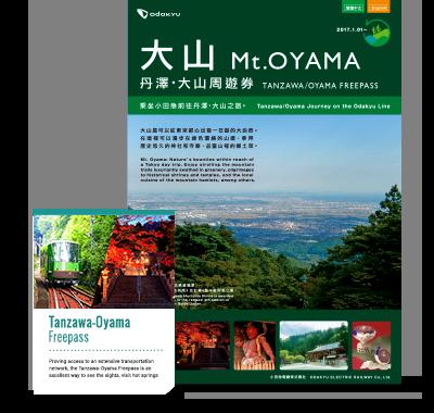 Tanzawa-Oyama Freepass Information