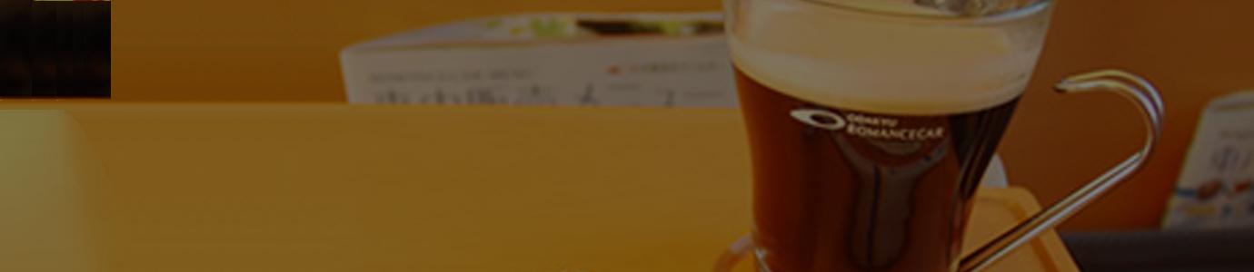 식사와 음료