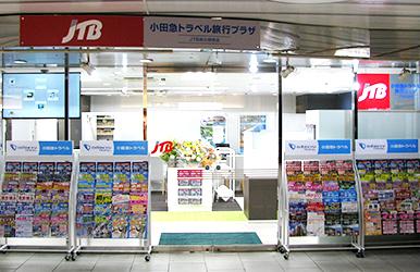 小田急旅遊公司(旅行社/購買有乘坐浪漫特快的旅遊商品)