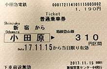 所需車票、IC卡
