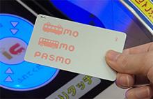 자동 개찰기에 투입하는 티켓