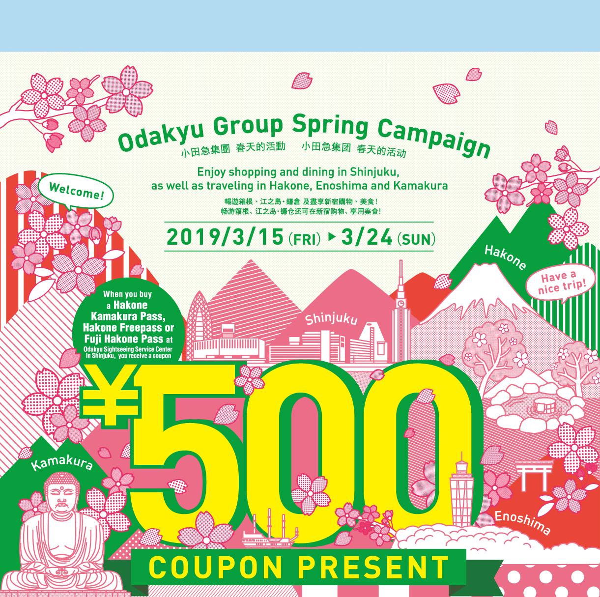 Odakyu Group Lunar New Year Campaign