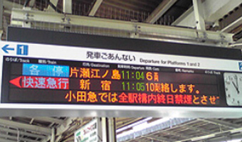 Train Information Displays