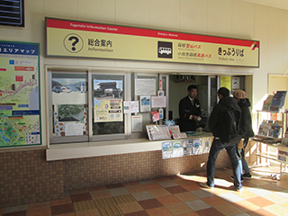 Togendai Station Information Center