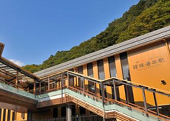 하코네 하코네유모토역