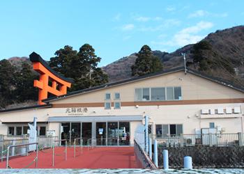 Moto-Hakone Port