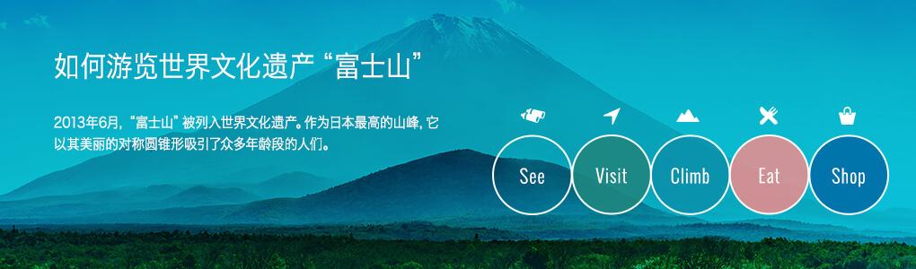 """如何游览世界文化遗产""""富士山"""""""