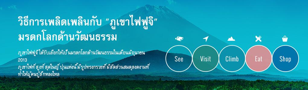 วิธีการเพลิดเพลินกับภูเขาไฟฟูจิที่ได้รับการบันทึกไว้ว่ามาเป็นมรดกโลกด้านวัฒนธรรม