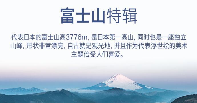 富士山特辑