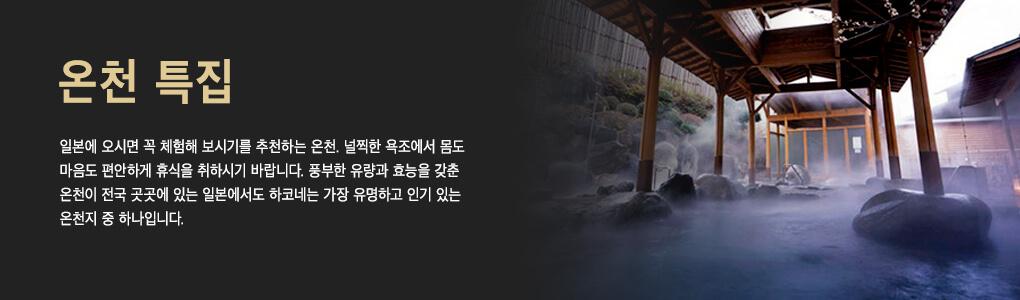 온천 특집