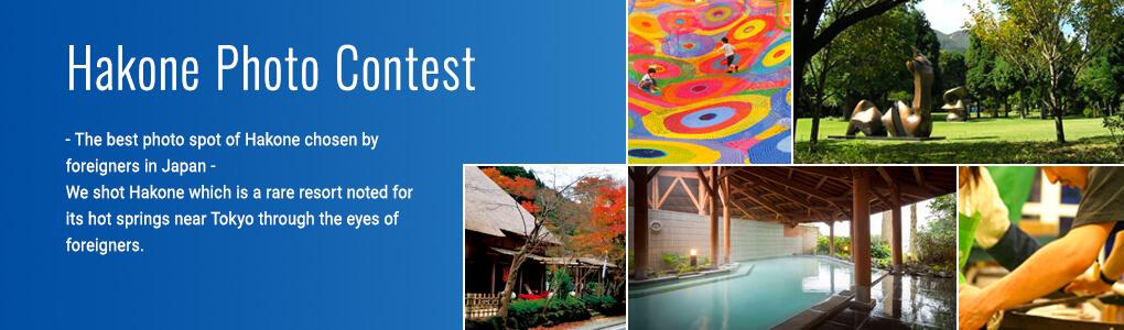 Hakone Photo Contest