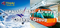 http://แคมเปญ%20Thai%20Airways%20x%20Odakyu%20Group