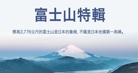 富士山特輯