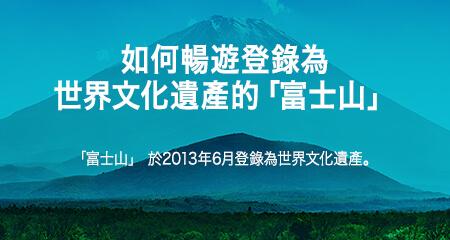 如何暢遊登錄為世界文化遺產的「富士山」