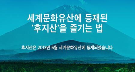 세계문화유산에 등재된'후지산'을 즐기는 방법