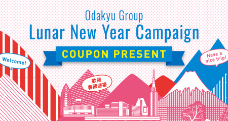 Odakyu Group Lunar New Year Campaign