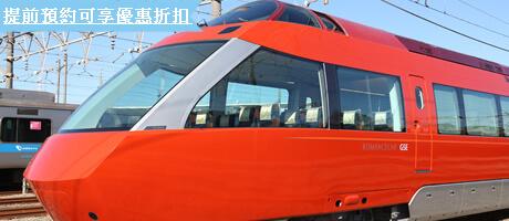 箱根的酒店+往返電車車票的方案