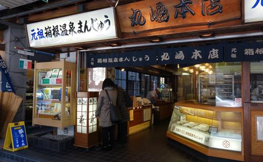 Onsen Manju (Hot Spring Dumplings)