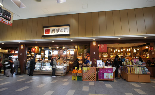 Hakone Tozan Meisan-ten Yumoto shop (Hakone-no-ichi Shop)