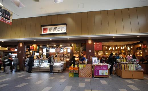 箱根登山名產店 湯本店